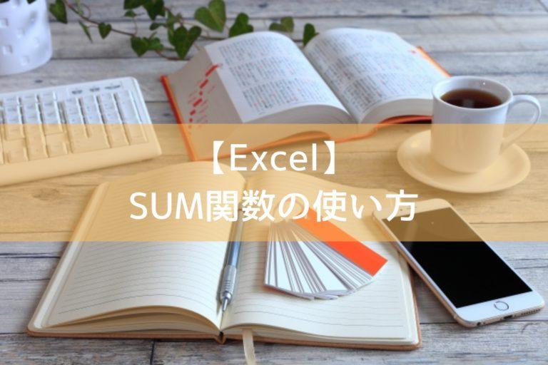 【Excel】 SUM関数の使い方