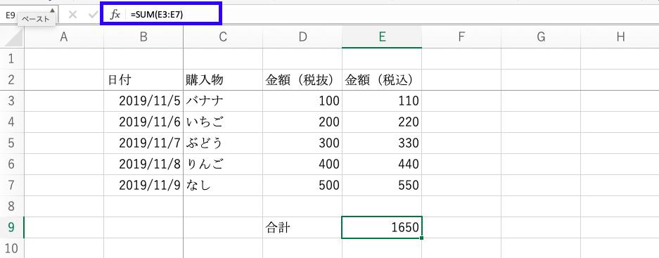 エクセルのSUM関数