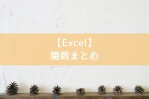 【Excel】 関数まとめ