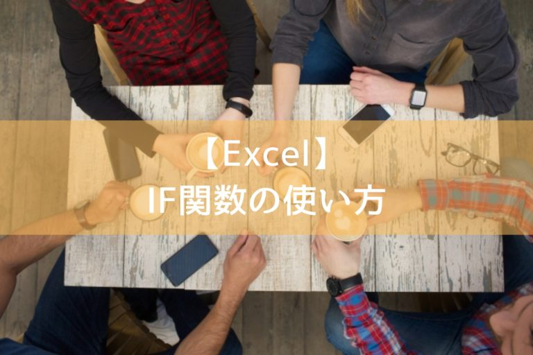 【Excel】IF関数の使い方