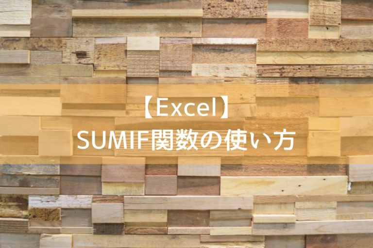 【Excel】 SUMIF関数の使い方